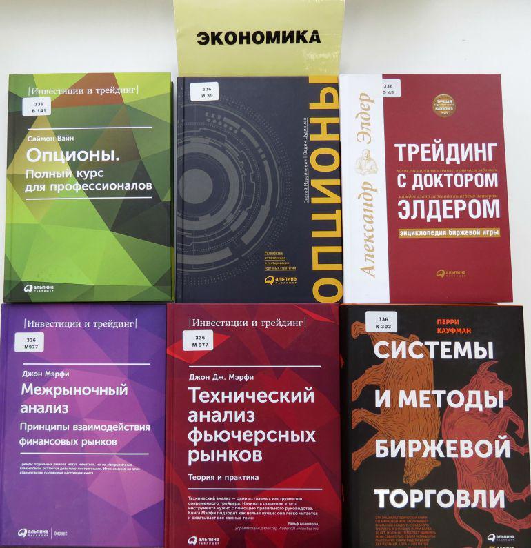 Саймон Вайн Опционы Полный Курс Для Профессионалов