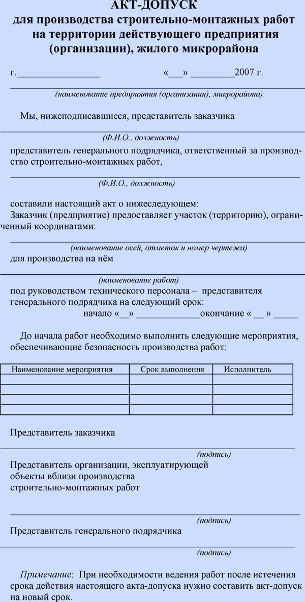 Акт-допуск для производства строительно-монтажных работ образец заполнения