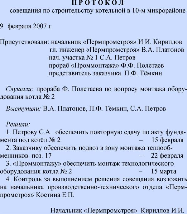 Акт Технической Приемки В Эксплуатацию Лесов Образец Заполнения - фото 6