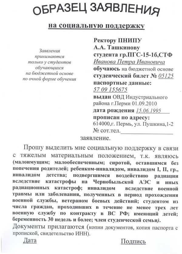 Образец Заявления В Пнипу img-1