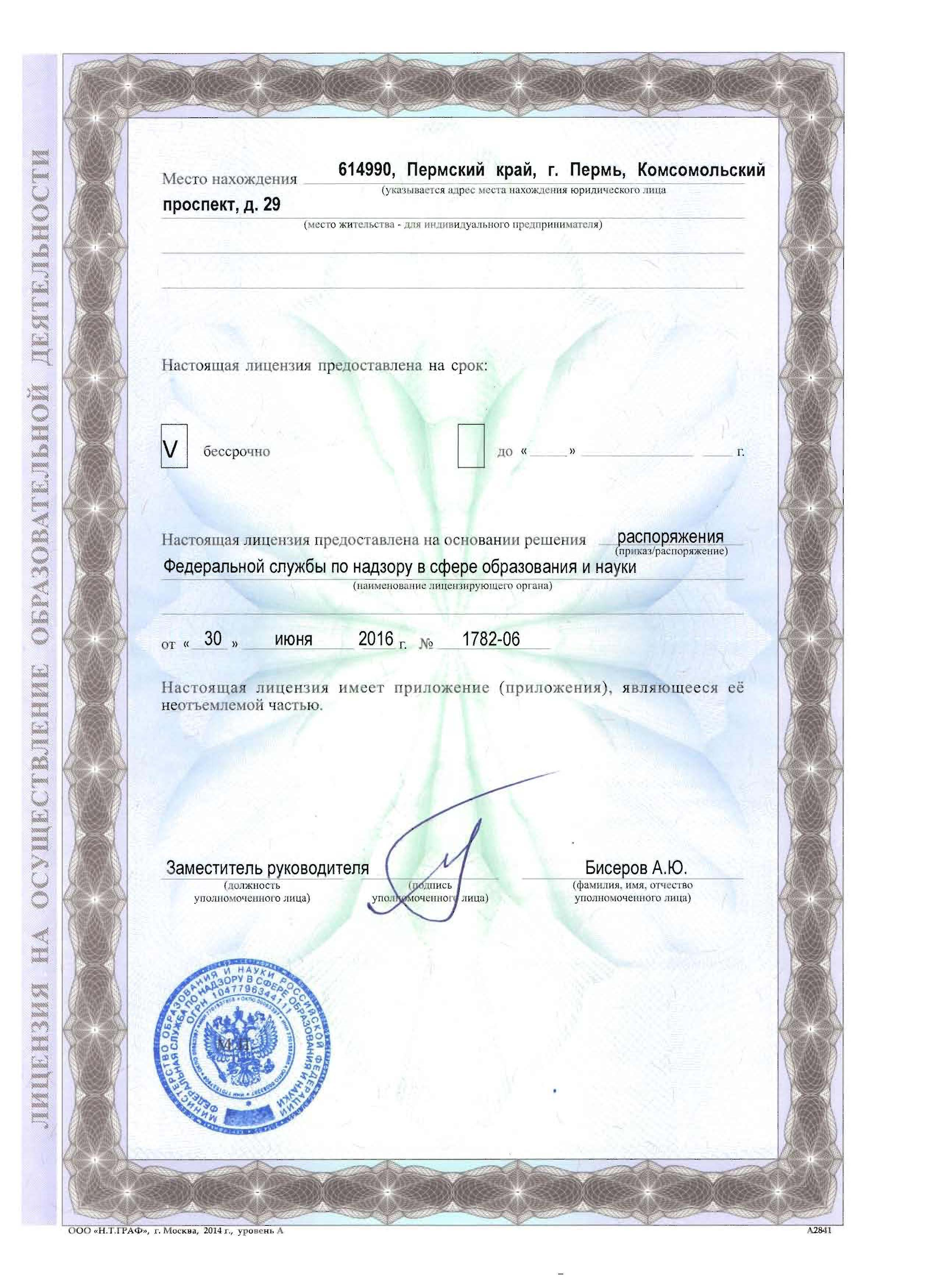 лицензия на право ведения образовательной деятельности