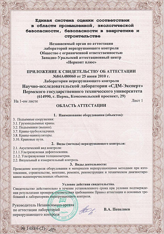 Лицензии.  Свидетельство об аттестации лаборатории неразрушающего контроля 52А541424 от 20.05.2011 г. Главная.